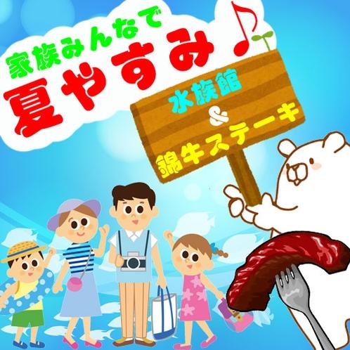 <夏休み&お盆限定>お子様2食付5,000円、水族館GAO&秋田錦牛ステーキ付
