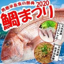 鯛まつり2020-01