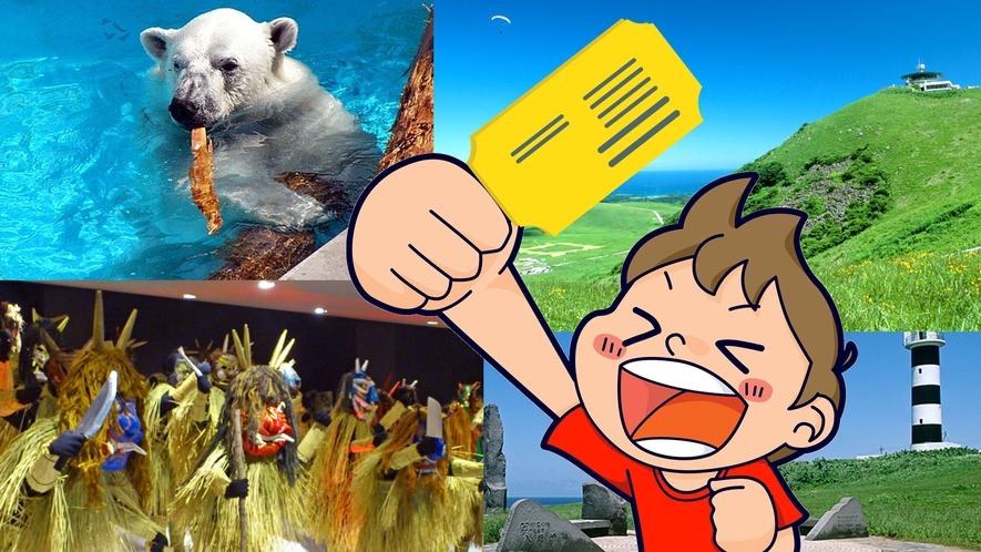 男鹿観光プレミアムパスポート付プラン