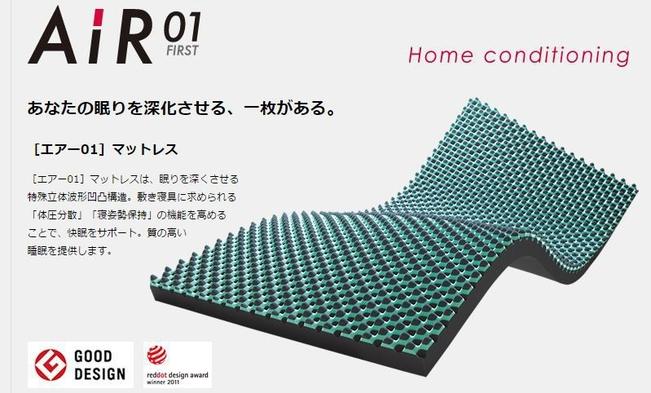 快眠コンフォートシングルルーム(禁煙)マットレスは西川【AIR01】、枕は西川【AIR4D】