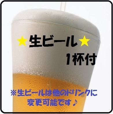 夕食+生ビール1杯付宿泊プラン●○部屋での食事もOK○●