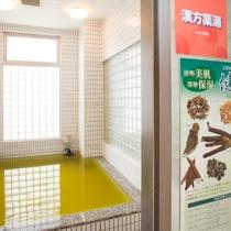 ぬるめのお湯に漢方生薬やハーブが溶け込み、自然治癒力を高めます