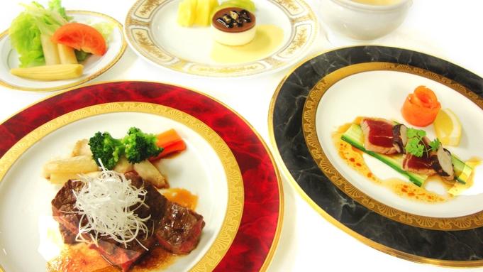 【夏旅セール】【洋食・お料理少なめ】食の細い方に★【ハーフコースプラン】