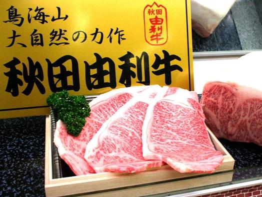 【洋食・ブランド和牛】秋田が誇る和牛を堪能♪【由利牛ステーキセットプラン】