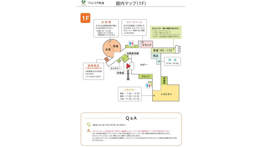 【館内マップ1F】