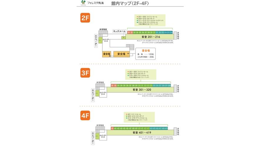 【館内マップ2F-4F】