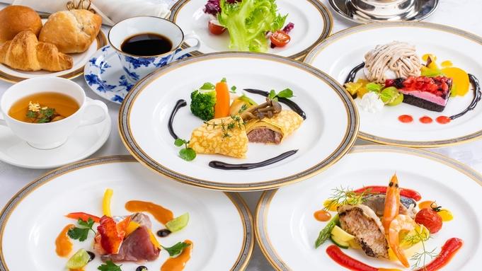 【迷ったらコレ♪秋の香りを愉しむ洋食スタンダード】牛ヒレ肉料理や赤ムツのソテー、松茸のコンソメなど