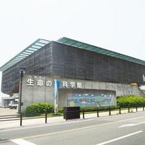 いのちの海科学館