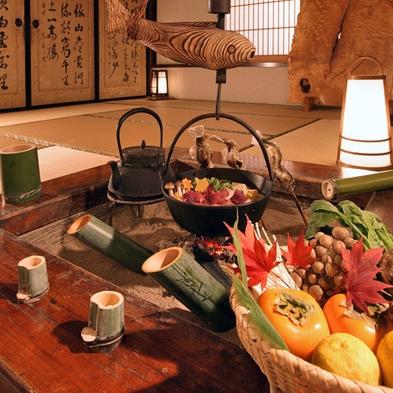 【 5組 】限定!!◇夕食・朝食個室確約プラン◇囲炉裏会席と温泉でのんびりと