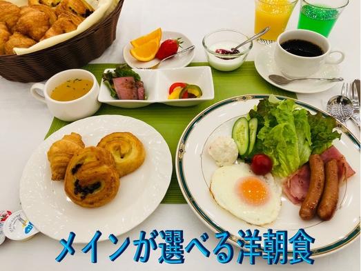 ★最大27時間利用可能★翌日18:00までステイできるプラン! 朝食付き