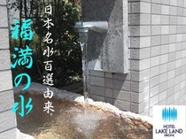 日本名水百選由来『福満の水』。当ホテルでは、全館この水を使用しています。