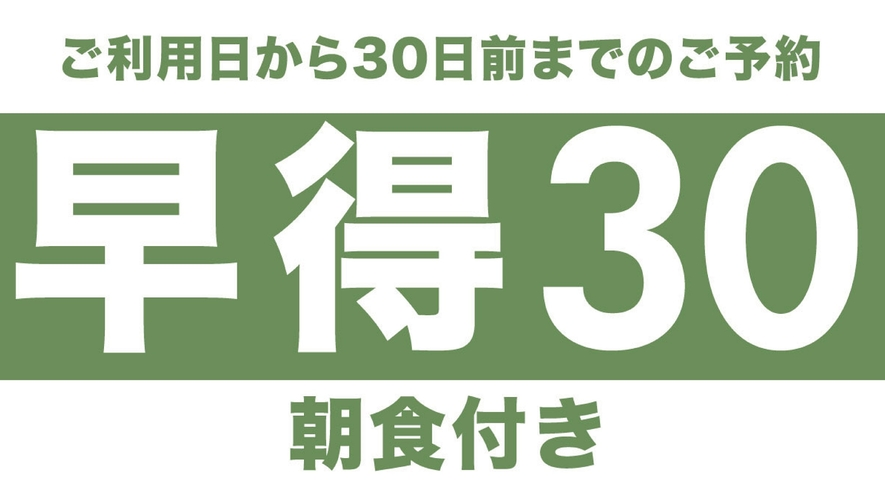 【早期割引30日前(朝食付)】