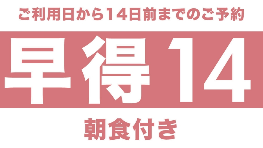 【早期割引14日前(朝食付)】