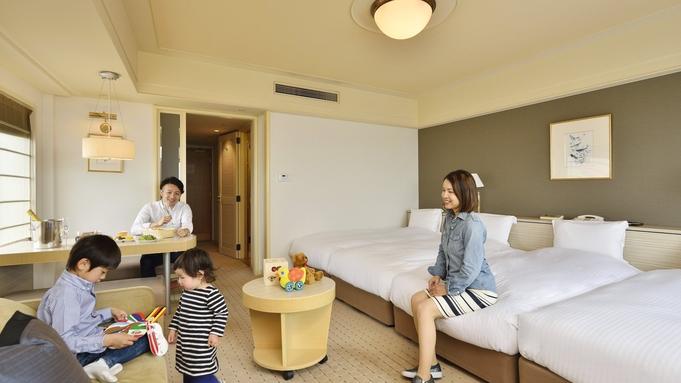 【Family Room/素泊まり】ベッドをくっつければお子様も安心♪48平米コーナールーム<禁煙>