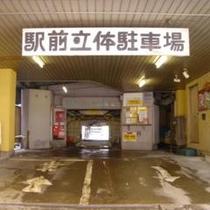 長岡駅前立体駐車場(ホテル向かって左に隣接)