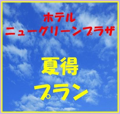 【夏得】スペシャルバリューステイ