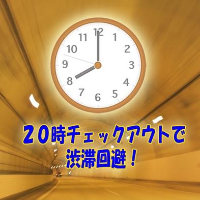 【土曜限定スーパーロングステイ】20:00チェックアウト!夜まで過ごして渋滞回避!