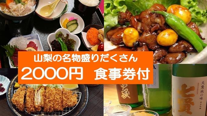 【2000円食事券付】飲んで食べて山梨堪能プラン!!(朝食・夕食付)