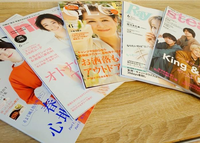 新刊の女性雑誌をご用意しております