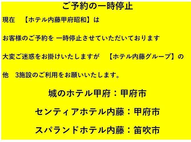 【ホテル内藤グループ】のご案内