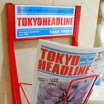 Tokyo Headline