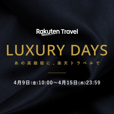 【LuxuryDaysセール】慶びと寛ぎに満ちた華鳳の基準☆上質スタンダードプラン