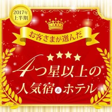 【直前割】<素泊まり>【最大10%OFF!】心斎橋駅から徒歩2分!シンプルステイプラン