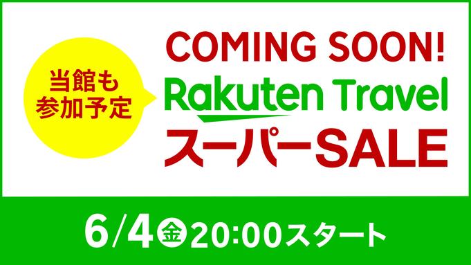【楽天スーパーSALE】10%OFF!【朝食付】USJまで25分!梅田まで7分!
