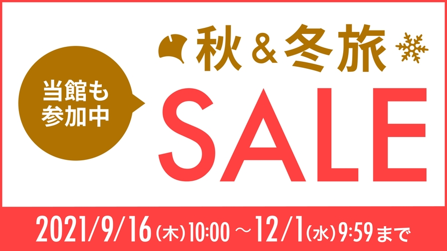 【秋冬旅セール】カップル・家族旅行にもおすすめ!天然温泉&コンビニ直結(素泊)2〜3名