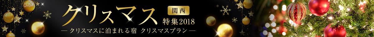 クリスマス特集2018★関西のクリスマスプラン