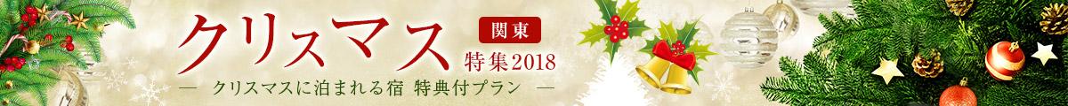 【クリスマス特集2018】関東のクリスマス特典付プラン