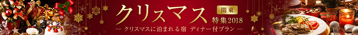 【クリスマス特集2018】関東のクリスマスディナー付プラン